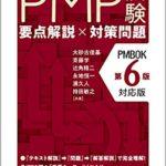 PMP試験 要点解説x対策問題