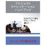 プロジェクトファシリテーションハンドブック