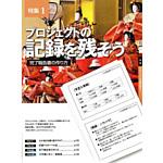 日経システムズ「特集:プロジェクトの記録を残そう」 2007年3月号
