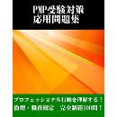 PMP受験対策 応用問題集