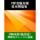PMP受験対策 基本問題集