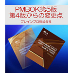 PMBOKd第5版-第4版からの変更点