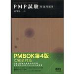 PMP試験 精選問題集