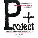 CompTIA Project + コンプリートテキスト